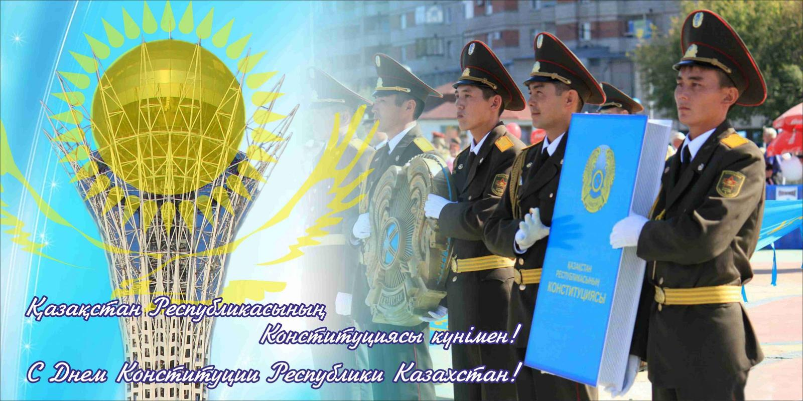 «Қазақстанның Конституциялық даму тарихы»