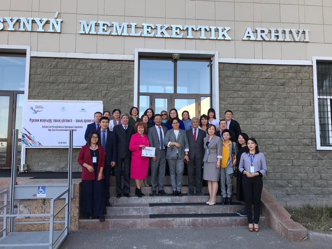 25 лет Архиву Президента Республики Казахстан