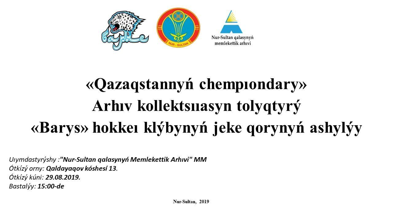 «Чемпионы Казахстана»