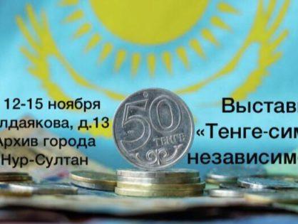 День Национальной Валюты