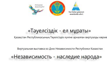 Қазақстан Республикасының Тәуелсіздік күніне арналған виртуалды көрме