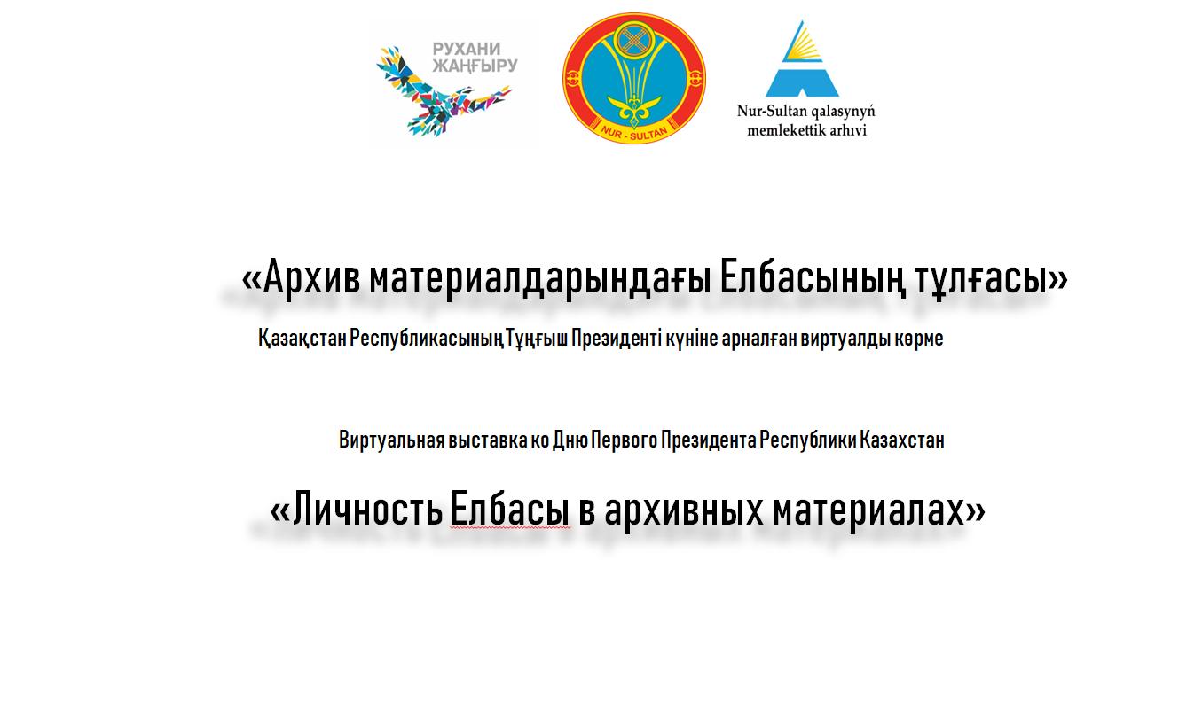Виртуальная выставка ко Дню Первого Президента Республики Казахстан