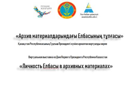 Қазақстан Республикасының Тұңғыш Президенті күніне арналған виртуалды көрме