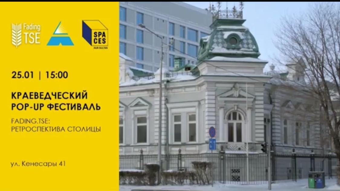 Первый  краеведческий pop-up фестиваль «Fading TSE: Ретроспектива столицы»