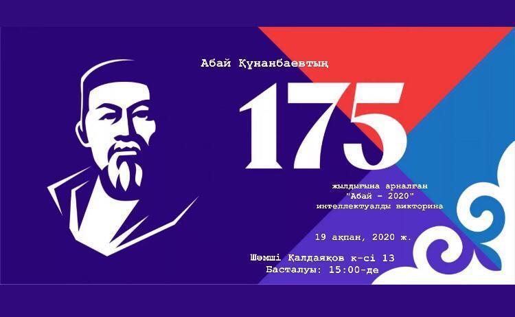 Интеллектуальная викторина и конкурс чтецов «Абай – 2020», посвящённые 175-летию Великого мыслителя Абая Кунанбаева