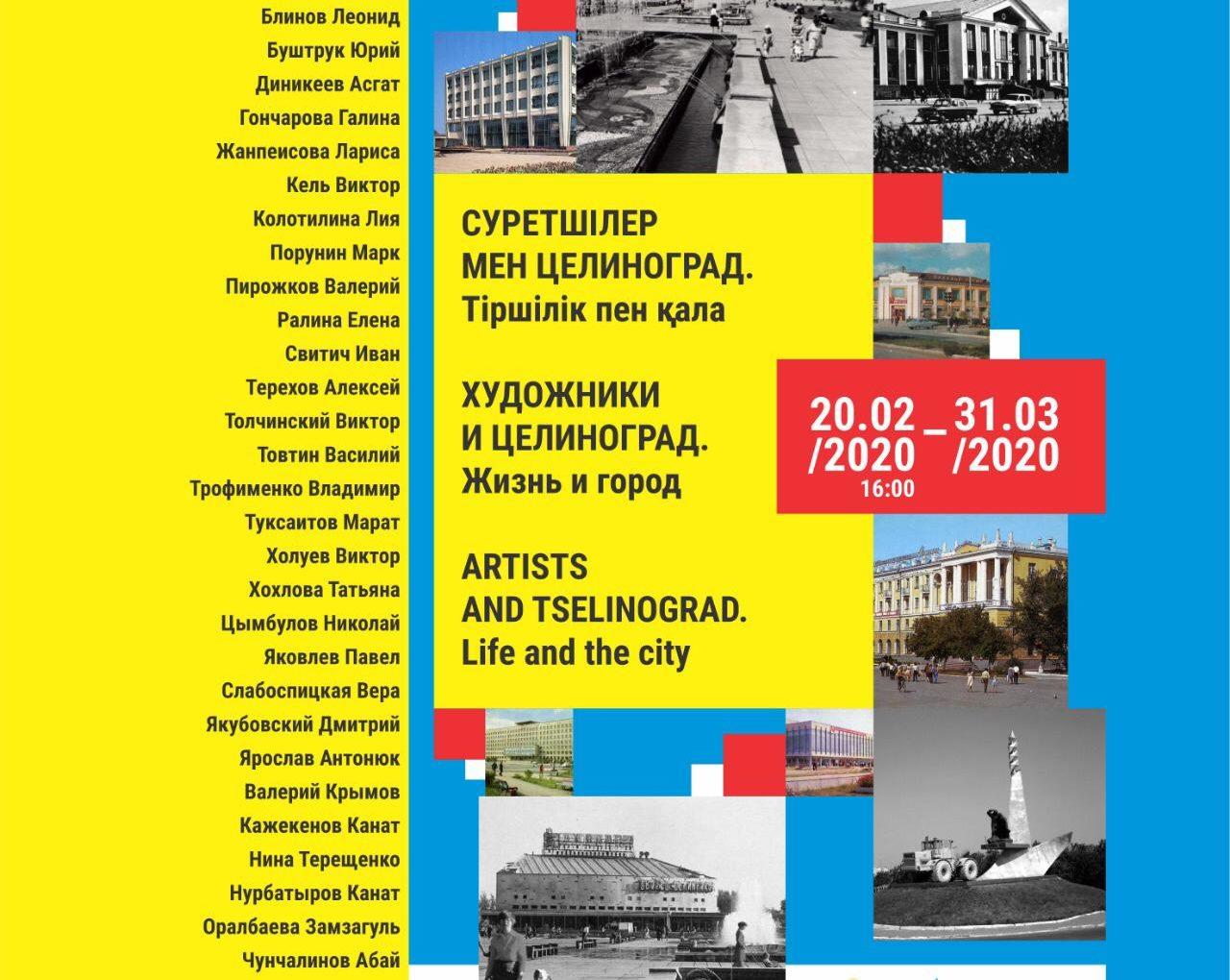 Выставка «Художники и Целиноград. Жизнь и город»