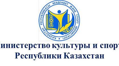 Приказ Министра культуры и спорта Республики Казахстан от 15 апреля 2020 года № 93