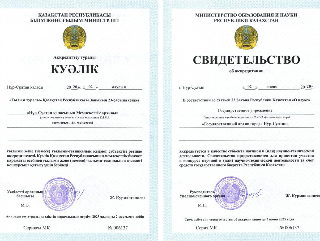 «Государственный Архив города Нур-Султана» прошел аккредитацию