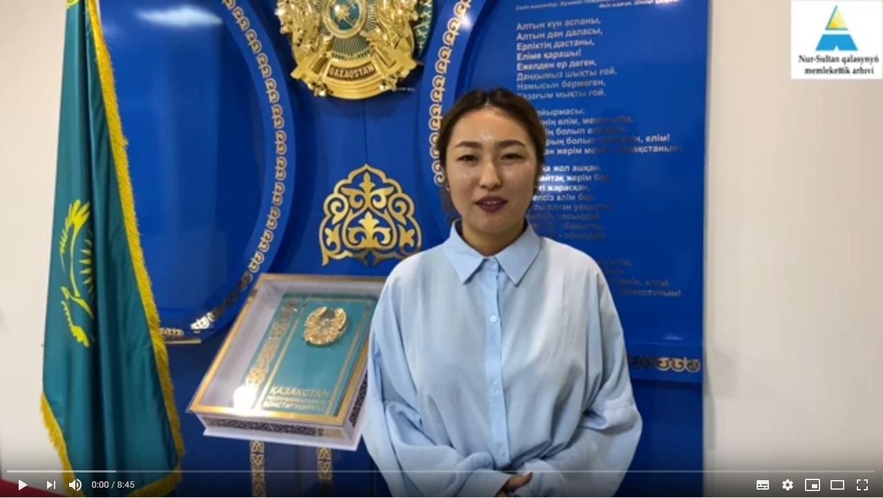 Государственный Архив города Нур-Султана подготовил для Вас сюжет, посвященный Дню Конституции о формировании юридического права на территории Казахстана.