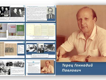 Государственное учреждение «Государственный архив города Нур-Султана» представляет Виртуальную выставку к 85-летию Терец Геннадия Павловича.
