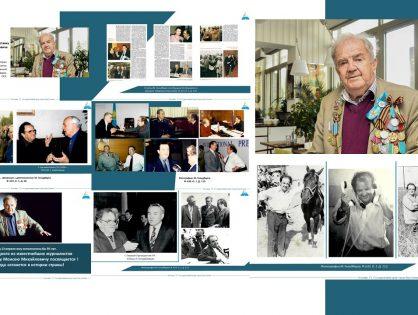 Государственный архив города Нур -Султана представляет виртуальную выставку к 95-летию Гольдберга Моисея Михайловича