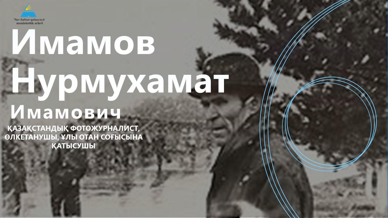 1 июля 1926 года родился казахстанский фотожурналист, краевед, участник Великой Отечественной войны Имамов Нурмухамат Имамович