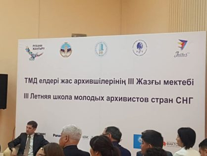 10−14 июня 2019 года в г. Алматы проходит III Летняя школа молодых архивистов стран СНГ