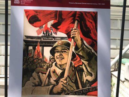 Выставка «Плакаты Великой Отечественной войны 1941-1945»
