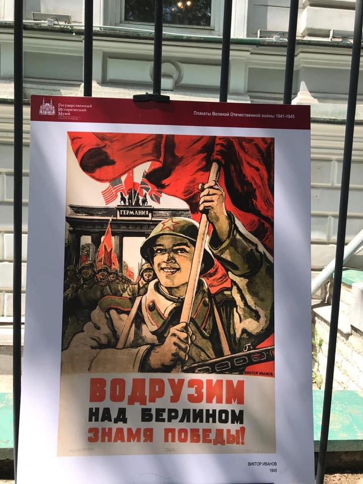 «1941-1945 Ұлы Отан соғысының плакаттары» көрмесі